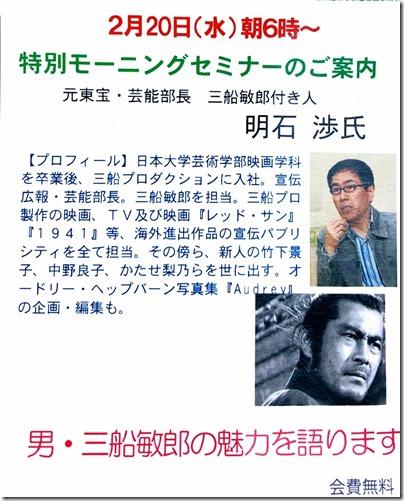 2月20日(水) 世界のミフネ 男・三船敏郎の魅力を語ります。