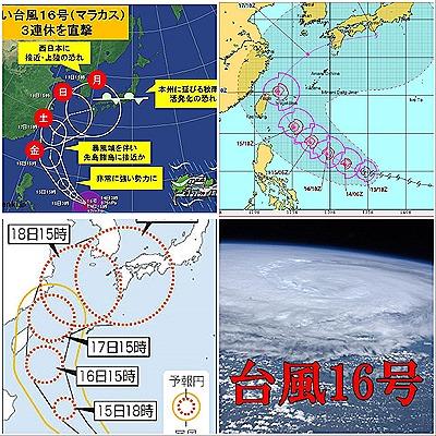 今週末に嵐を呼ぶ男(台風16号)南九州に接近かっ