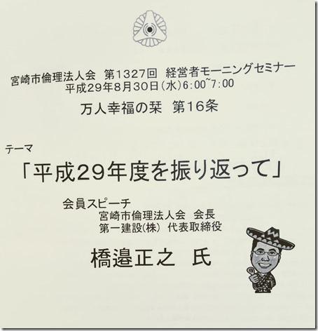 平成29年度最終のモーニングセミナー、会長スピーチの評価は?