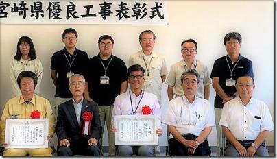 宮崎県優良工事表彰受賞