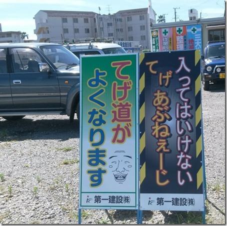 宮崎弁で工事中であることを伝えるユニークな看板が話題に!