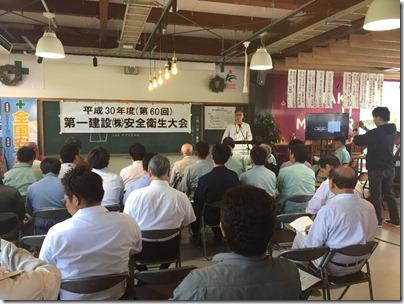 重大災害撲滅へ取組推進 平成30年度 第60回安全衛生(しあわせづくり)大会を開催